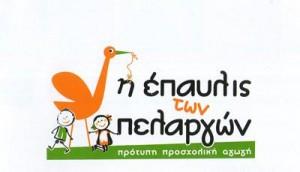 epaylis